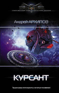 Андрей Архипов - Курсант