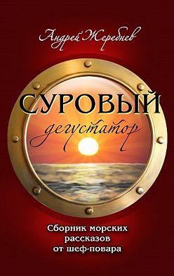 Андрей Жеребнёв - Суровый дегустатор
