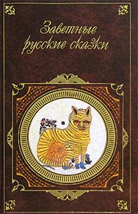 Неустановленный автор - Заветные русские сказки