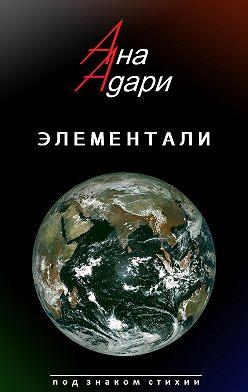 Ана Адари - Элементали