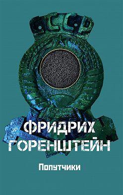 Фридрих Горенштейн - Попутчики
