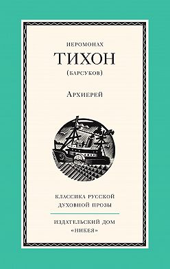 Иеромонах Тихон (Барсуков) - Архиерей