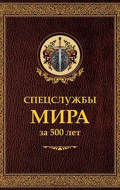 Иосиф Линдер - Спецслужбы мира за 500 лет