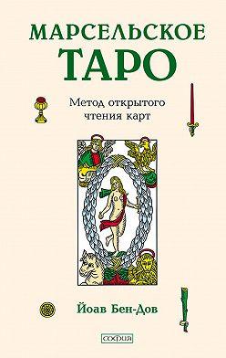Йоав Бен-Дов - Марсельское Таро. Метод открытого чтения карт