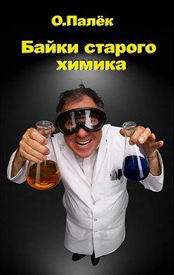 Олег Палёк - Байки старого химика