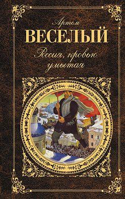 Артём Веселый - Россия, кровью умытая (сборник)