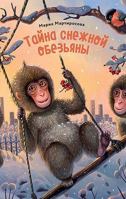Мария Мартиросова - Тайна снежной обезьяны