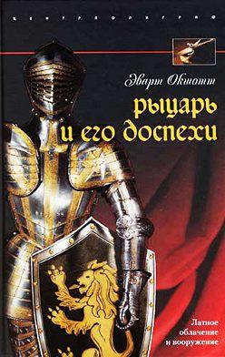 Эварт Окшотт - Рыцарь и его доспехи. Латное облачение и вооружение