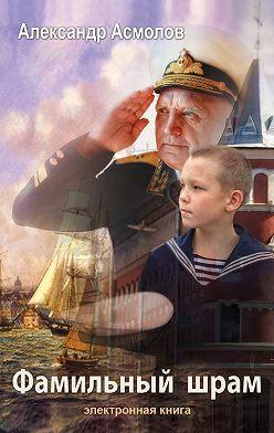 Александр Асмолов - Фамильный шрам