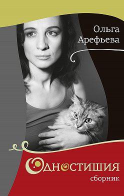 Ольга Арефьева - Одностишия (сборник)