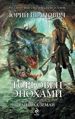 Юрий Иванович - Рай и ад Земли