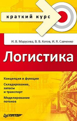 Игорь Савченко - Логистика. Краткий курс