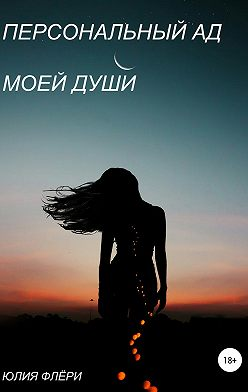 Юлия Флёри - Персональный ад моей души