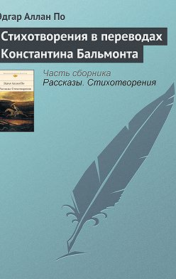 Эдгар Аллан По - Стихотворения в переводах Константина Бальмонта