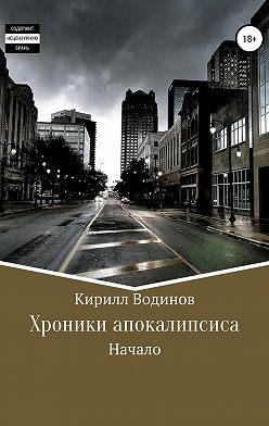 Кирилл Водинов - Хроники апокалипсиса. Начало