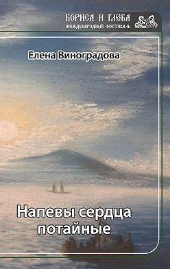 Елена Виноградова - Напевы сердца потайные