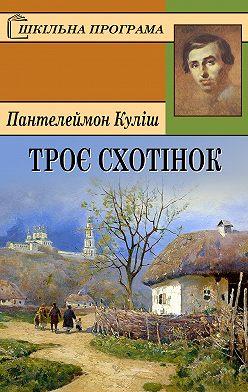 Пантелеймон Кулиш - Троє схотінок