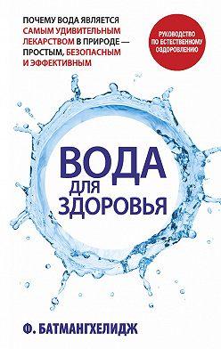 Фирейдон Батмангхелидж - Вода для здоровья