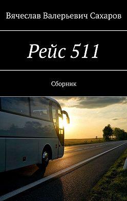 Вячеслав Сахаров - Рейс511. Сборник