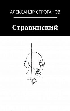 Александр Строганов - Стравинский