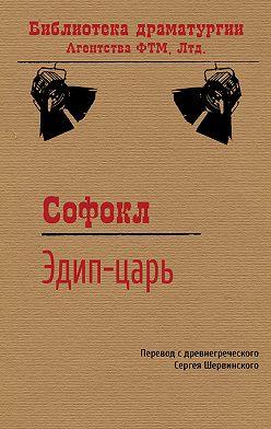 Софокл - Царь Эдип