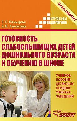 Елена Кулакова - Готовность слабослышащих детей дошкольного возраста к обучению в школе