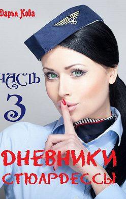 Дарья Кова - Дневники стюардессы. Часть 3: Приключения Оксаны в ЛА