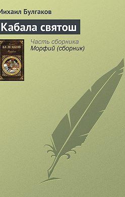 Михаил Булгаков - Кабала святош