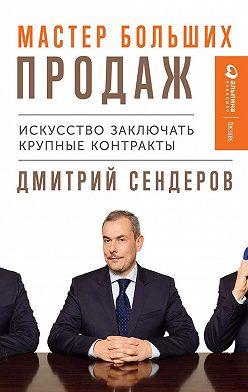 Дмитрий Сендеров - Мастер больших продаж