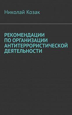 Николай Козак - Рекомендации поорганизации антитеррористической деятельности