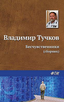 Владимир Тучков - Бесчувственники (сборник)