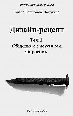 Елена Володина - Дизайн-рецепт. Том 1. Общение с заказчиком. Опросник
