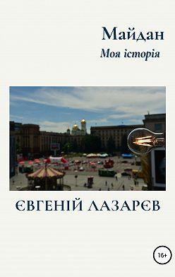 Евгений Лазарев - Майдан. Моя історія
