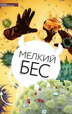 Тата Олейник - МЕЛКИЙ БЕС