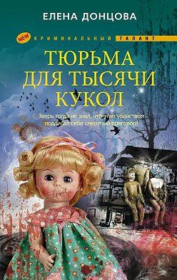 Елена Донцова - Тюрьма для тысячи кукол