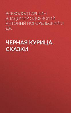 Антоний Погорельский - Черная курица. Сказки