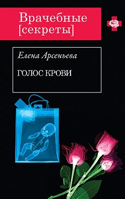 Елена Арсеньева - Голос крови