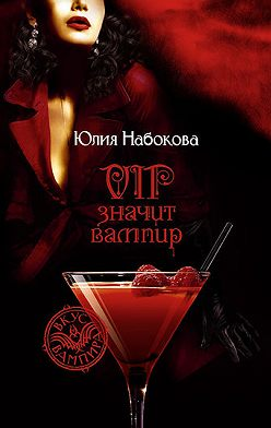 Юлия Набокова - VIP значит вампир
