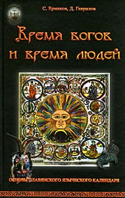 Дмитрий Гаврилов - Время богов и время людей. Основы славянского языческого календаря