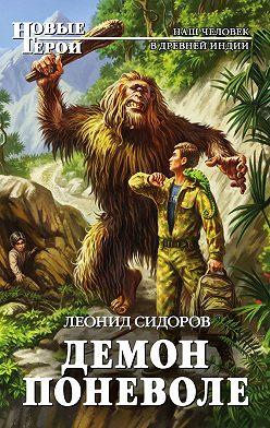 Леонид Сидоров - Демон поневоле
