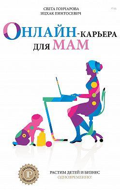 Ицхак Пинтосевич - Онлайн-карьера для мам