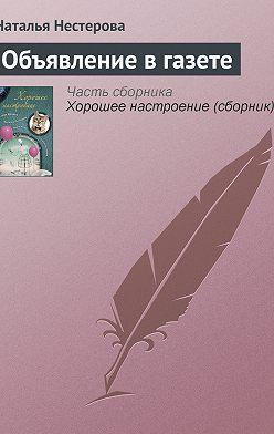Наталья Нестерова - Объявление в газете