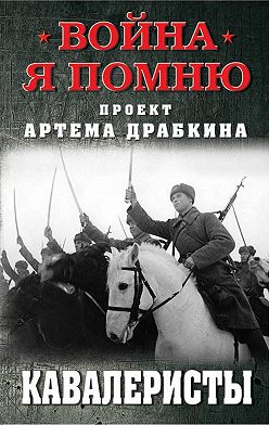 Артем Драбкин - Кавалеристы