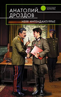 Анатолий Дроздов - Herr Интендантуррат