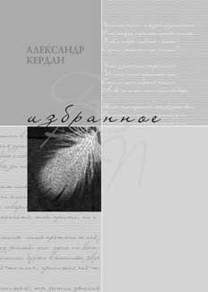 Александр Кердан - Избранное