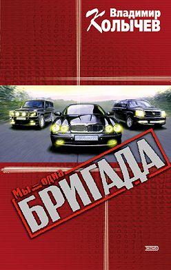 Владимир Колычев - Мы – одна бригада
