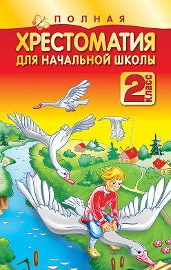 Коллектив авторов - Полная хрестоматия для начальной школы. 2класс