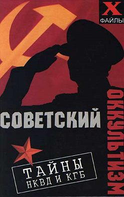 Михаил Бубличенко - Советский оккультизм. Тайны НКВД и КГБ