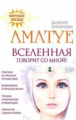 Аматуе. Валерия Лукьянова - Вселенная говорит со мной