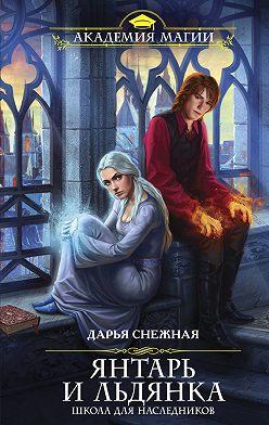 Дарья Снежная - Янтарь и Льдянка. Школа для наследников